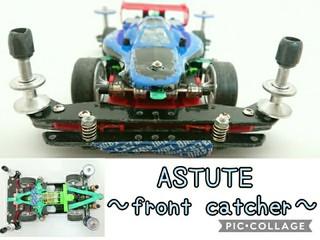 ASTUTE~front catcher~